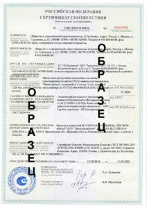 Сертификат соответствия Акрил СМЛ