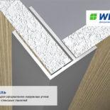 Алюминиевый f профиль используется для оформления наружных углов при установке стеновых панелей
