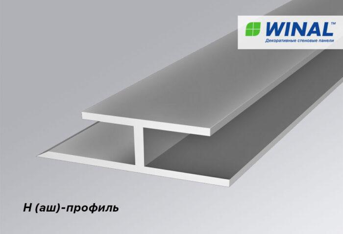 Алюминиевый монтажный H-профиль аш-профиль WINAL используется в качестве альтернативы Омега профилю для крепления стеновых панелей ГКЛ, СМЛ, ГСП, ГВЛВ.