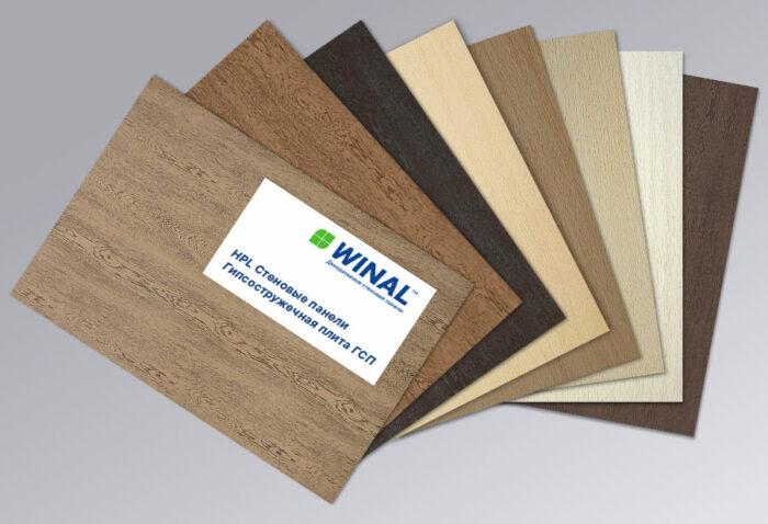 Стеновые панели HPL (hpl панели пластик ламинат высокого давления) на основе гипсостружечной плиты ГСП