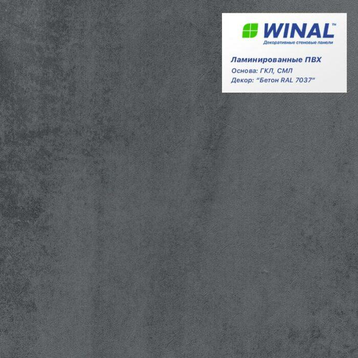 Бетон RAL 7037. Каталог ламинированных ПВХ покрытий (ламинированный гипсокартон ЛГКЛ, СМЛ) декоративных стеновых панелей для отделки стен WINAL ВИНАЛ