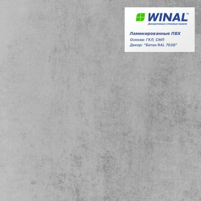 Бетон RAL 7038. Каталог ламинированных ПВХ покрытий (ламинированный гипсокартон ЛГКЛ, СМЛ) декоративных стеновых панелей для отделки стен WINAL ВИНАЛ