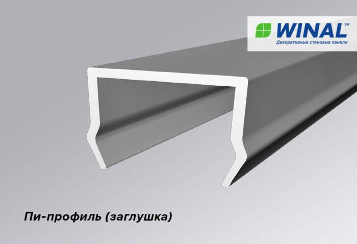 Пи-профиль. Декоративный крепежный профиль для монтажа панелей