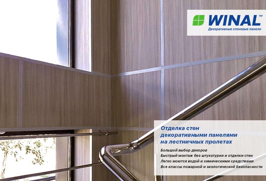 Отделка стен в офисах государственных учреждений декоративными стеновыми панелями окрашеный гипсокартон, декоративный монтажный профиль