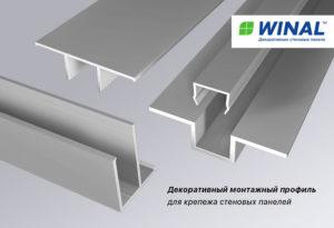 Все виды монтажного профиля для крепежа стеновых панелей ВИНАЛ. Омега-профиль, l-профиль, f-профиль, пи-профиль