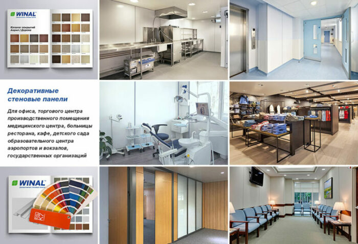 Декоративные панели WINAL ВИНАЛ для внутренней отделки стен в магазине, в офисе, в производственном помещении, в клинике, в отеле и гостинице, в стоматологическом кабинете