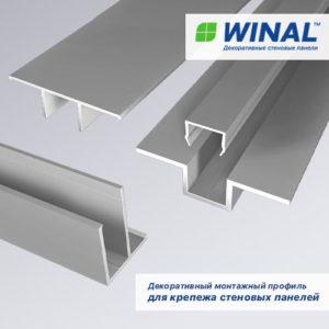 Декоративный алюминиевый монтажный профиль омега, f, l, h, пи ВИНАЛ WINAL