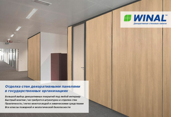 Отделка стен государственных учреждений декоративными стеновыми панелями
