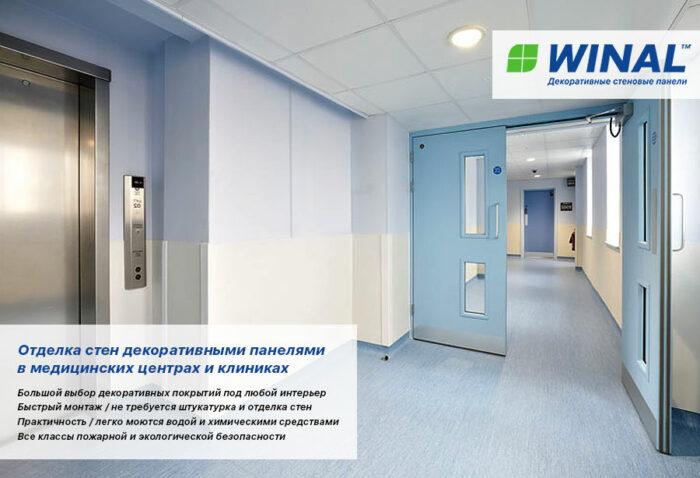 Внутренняя отделка стен коридоров и приемных в медицинских центрах и клиниках декоративными стеновыми панелями WINAL
