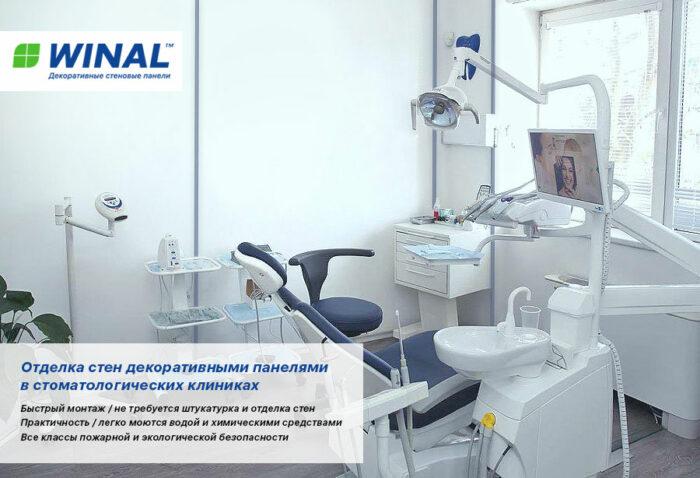 Отделка стен декоративными панелями в стоматологическом кабинете, медицинском центре, клинике