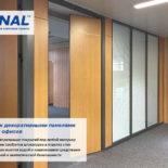 Отделка стен декоративными панелями в офисе
