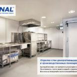 Отделка стен декоративными панелями на производстве в производственном помещении
