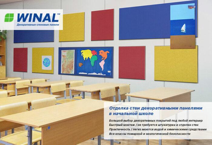 Отделка стен декоративными панелями в начальной школе и детском саду