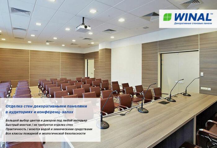 Декоративные стеновые панели для офиса, конференц-зала, переговорной гипсовинил гипсоакрил ГКЛ СМЛ