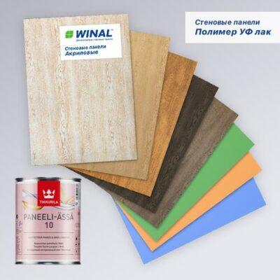 Декоративные стеновые панели WINAL с полимерным покрытием УФ лак ГКЛ СМЛ ГСП